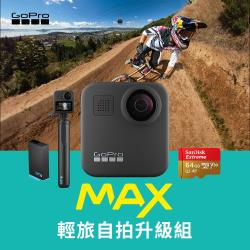 【GoPro】MAX輕旅自拍升級組-MAX+握把+腳架+電池+64G(公司貨)