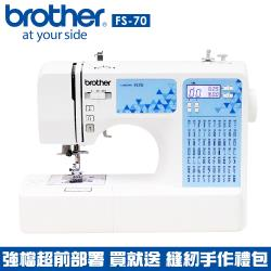 日本brother 智慧型電腦縫紉機 FS-70