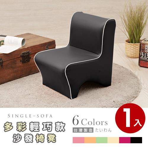 Abans-小漢妮多彩L型沙發椅/穿鞋椅凳-多色可選