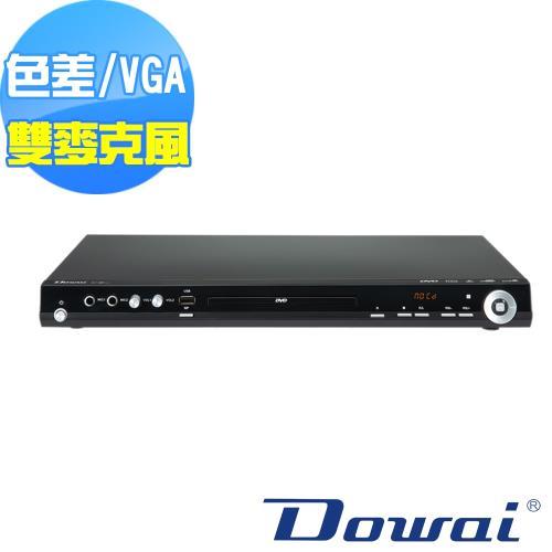 Dowai多偉Divx/USB/卡拉OK