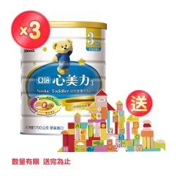 亞培 心美力3號 幼兒營養成長配方(新升級)(1700gx3罐)+(贈品)動物城堡積木組