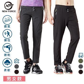 NEW FORCE 男女款-輕薄彈力鬆緊腰帶直筒速乾褲