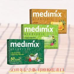 【印度MEDIMIX國際外銷版】草本香皂(20入三色特惠組)