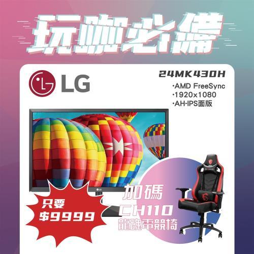 【LG樂金】24MK430H-B