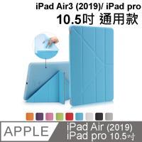 Apple iPad Pro 2017/ iPad Air3 2019 10.5吋軟殼三角折疊保護皮套(TY105)