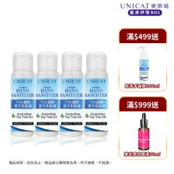 UNICAT 變臉貓 75%酒精-茶樹乾洗手凝膠50MLX4入