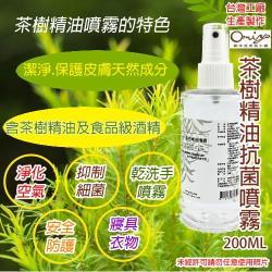 Omiya 茶樹精油圓瓶噴霧200ML(單瓶)