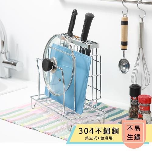 TKY 304不鏽鋼桌上式鍋蓋砧板刀具架/置物/廚房/收納B28003(台灣製造)