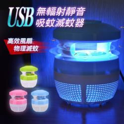 USB靜音LED光觸媒吸入式捕蚊燈(超值6入)