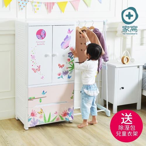+O家窩 福爾摩沙外伸縮掛衣桿雙開門二抽兒童衣櫃-花中有蝶(送兒童衣架除溼乾燥劑組)