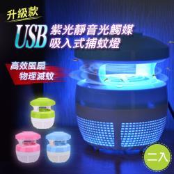 USB靜音LED光觸媒吸入式捕蚊燈(超值2入)