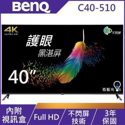 BenQ 40吋 FHD黑湛屏護眼液晶顯示器+視訊盒C40-510