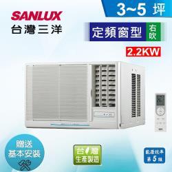 獨家送漢美馳燉鍋↘SANLUX三洋冷氣 3-5坪 5級定頻右吹窗型冷氣機 SA-R22FEA