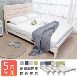 Boden-艾米5尺貓抓皮實木雙人床架(四色可選)