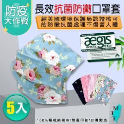 【格藍傢飾】長效抗菌口罩防護套-5入(五色可選)