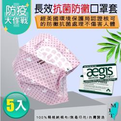 【格藍傢飾】長效抗菌口罩防護套-粉紫(5入)