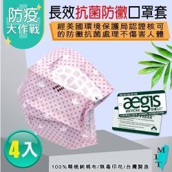 【格藍傢飾】長效抗菌口罩防護套-粉紫(4入)