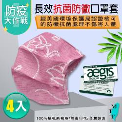 【格藍傢飾】長效抗菌口罩防護套-嫣紅(4入)