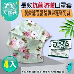 【格藍傢飾】長效抗菌口罩防護套-綠花(4入)