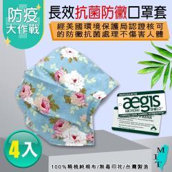 【格藍傢飾】長效抗菌口罩防護套-藍花(4入)