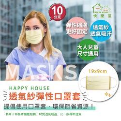 【HAPPY HOUSE】透氣紗彈性口罩套(膚)-3入