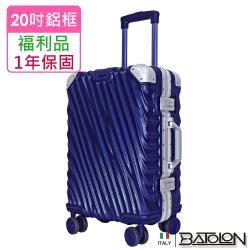 (福利品  20吋)  凌雲飛舞TSA鎖PC鋁框箱/行李箱 (暗夜藍)