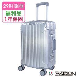 (福利品  29吋)  經典系列TSA鎖PC鋁框箱/行李箱 (雪霧銀)