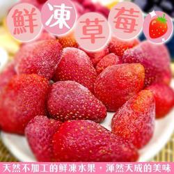 果物樂園-冷凍鮮採草莓(2包/每包約200g±10%)