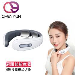 CY 呈云 二代 3D肩頸部按摩器(攜帶式頸部紓壓)