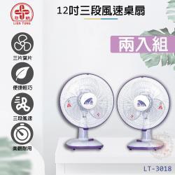 超值兩入組↘聯統 12吋三段風速桌扇風扇 LT-3018 (電風扇/立扇/桌扇)(台灣製造)