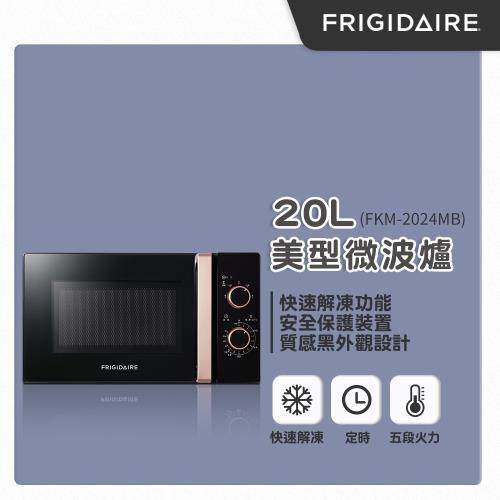 富及第Frigidaire 20L 美型微波爐 FKM-2024MB-庫