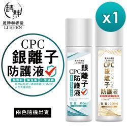 麗紳和春堂 CPC銀離子防護噴劑(兩色隨機出貨)-1入組