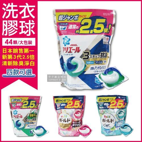 【日本PG Ariel/Bold】第三代3D立體2.5倍洗衣膠球(家庭號大包裝44顆洗衣膠囊)