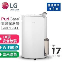 【限時送3,000東森幣/折扣金】LG樂金 1級能效 17L PuriCare WiFi遠控變頻除濕機(晶鑽銀)MD171QSK1-庫