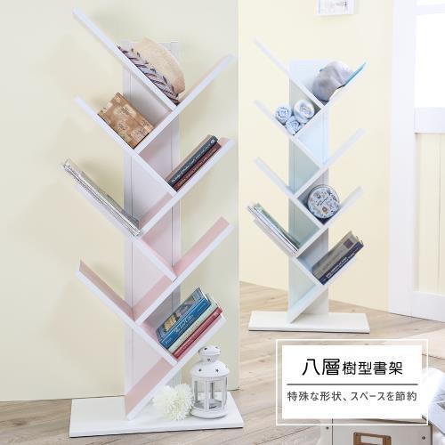 【TKY】8層樹型書架/雜誌架/收納架/鐵架更加穩固(台灣製)