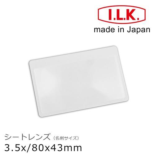 【日本I.L.K.】3.5x/80x43mm