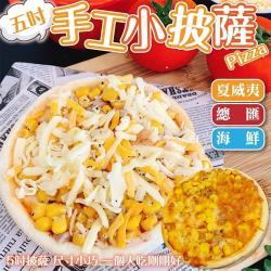 海肉管家-頂級濃郁5吋pizza披薩20片
