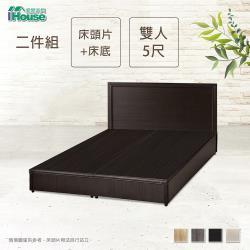 IHouse-簡約風 房間組二件(床片+床底)-雙人5尺