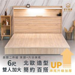 艾拉菈 北歐插座LED燈房間二件組-雙人加大6尺 床頭+六分加厚床底