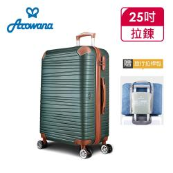 Arowana 亞諾納 復古美學25吋ABS防爆拉鍊旅行箱/行李箱 (多色任選)