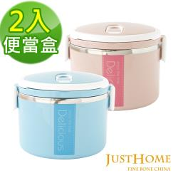Just Home粉彩可提式不鏽鋼雙層便當盒2入組
