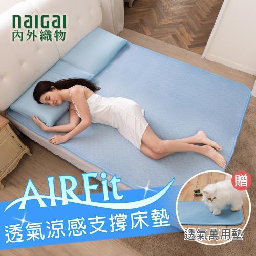 日本內外織物AIR