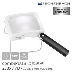 【德國 Eschenbach】2.8x/7D/100x75mm combiPLUS 德國製手持/立式兩用非球面放大鏡 2032