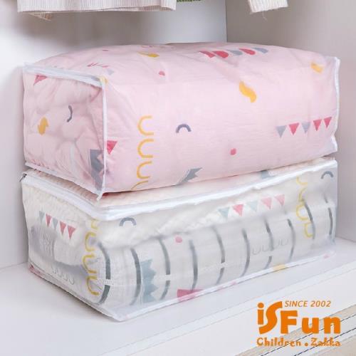 iSFun 輕巧透視 防水繽紛衣物棉被收納袋 超值2入