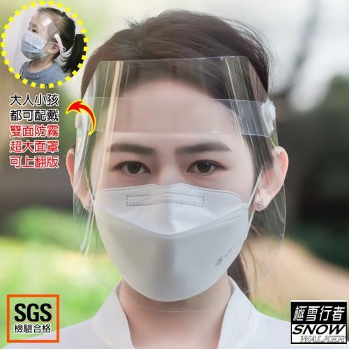 [極雪行者]SW-MC01(3入組)雙面防霧防疫防飛沫防油污可上翻防護面罩/通過SGS檢測/符合日本安全規定/預定會缺貨~防疫NO.1/