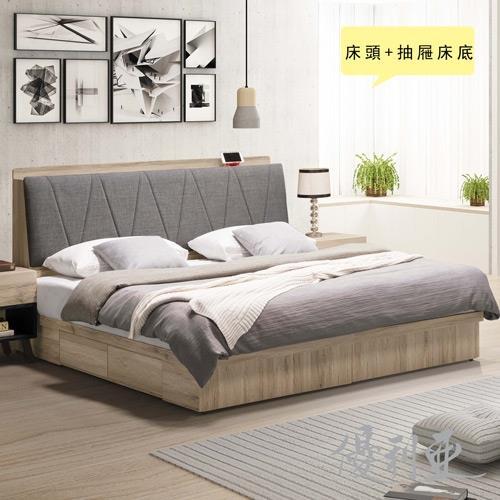 【優利亞】莫尼北歐風床頭箱+四抽屜床底