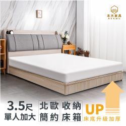 比亞 簡約貓抓皮靠枕收納房間三件組-單大3.5尺 床墊+床頭+六分加厚床底