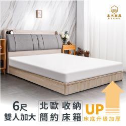 比亞 簡約貓抓皮靠枕收納房間三件組-雙人加大6尺 床墊+床頭+六分加厚床底