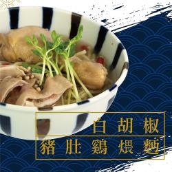 御藏-白胡椒豬肚雞煨麵調理包-3入