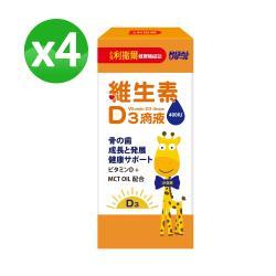 【小兒利撒爾】維生素D3滴液15ml x四瓶組(專為兒童設計/增進鈣質吸收/寶寶維他命D3/孕哺媽咪適用)